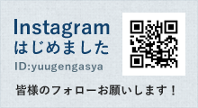 Instagram はじめました 皆様のフォローお願いします!