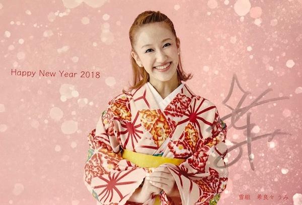宝塚歌劇団 雪組 希良々うみさんから年賀状貰ったわ