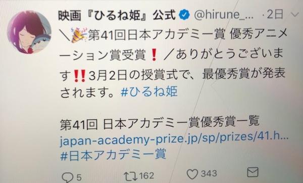 第41回日本アカデミー賞優秀アニメーション賞受賞