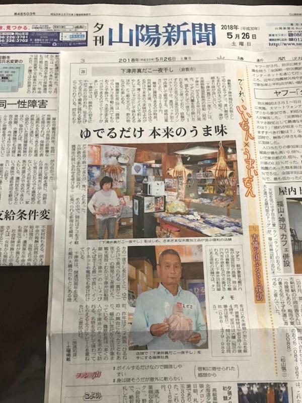 5月26日(土)山陽新聞夕刊