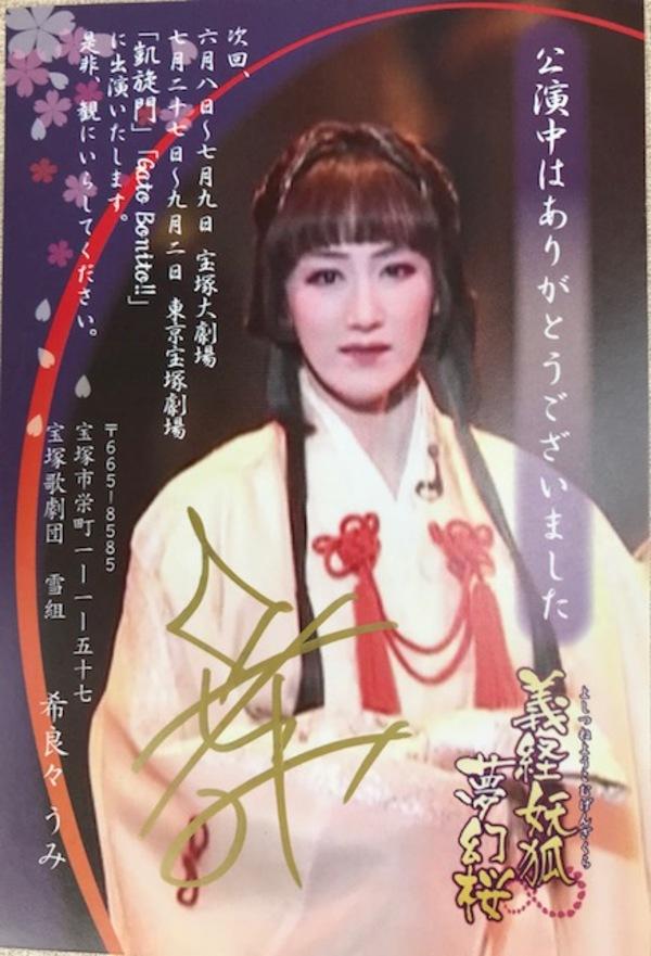 下津井の宝塚姉妹スター貰ったよ。