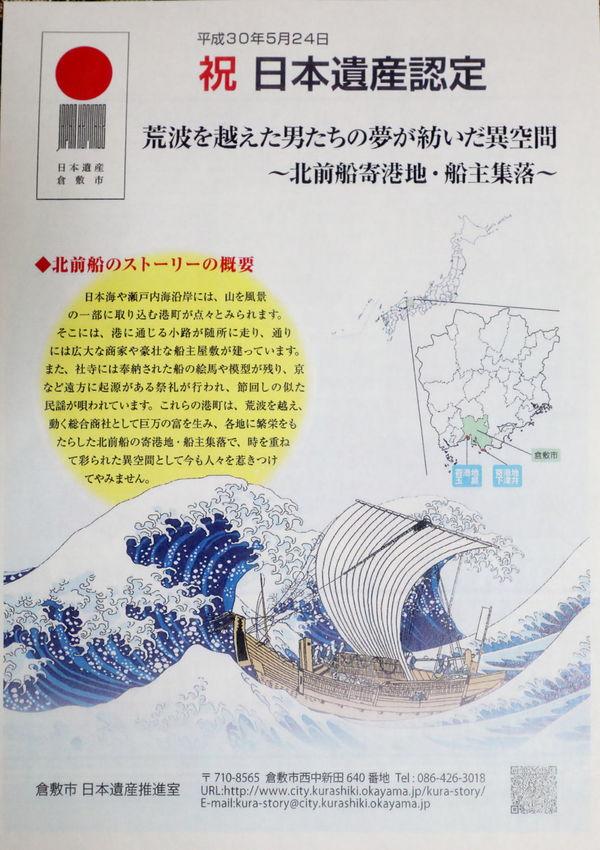 倉敷下津井が日本遺産認定