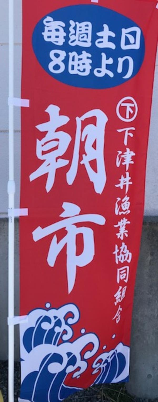 倉敷市下津井頑張ってます。