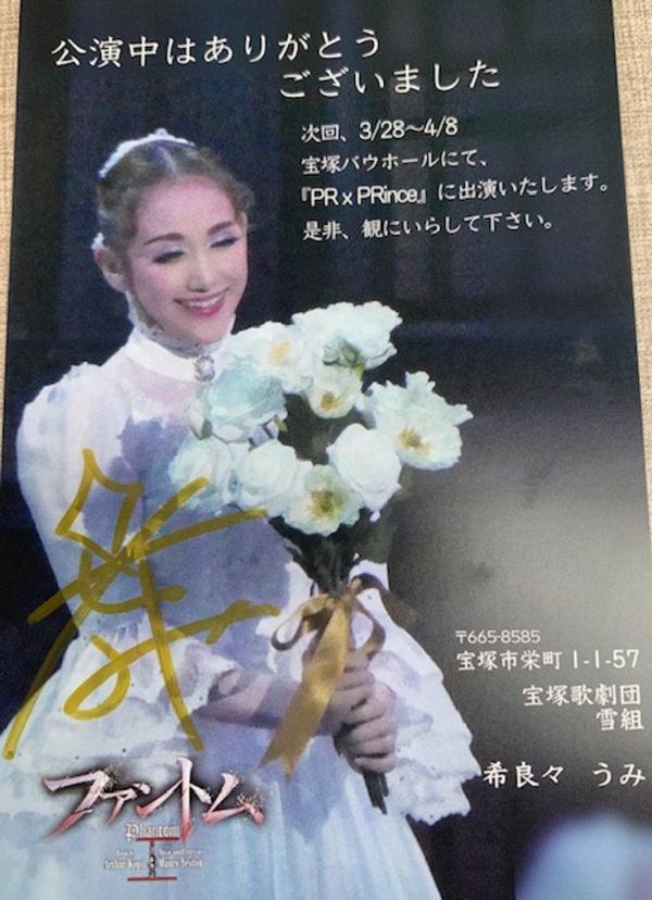 宝塚歌劇団姉妹・希良々 うみさん&星咲 希さん