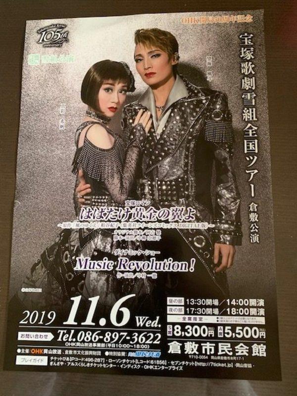 宝塚歌劇団雪組全国ツアー倉敷公演
