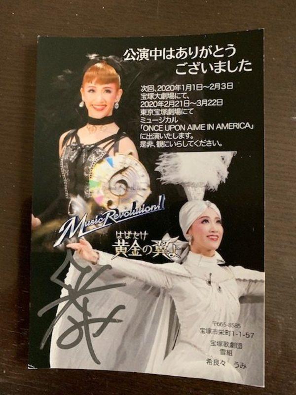 宝塚歌劇団雪組希良々うみさんからハガキ貰ったよ。