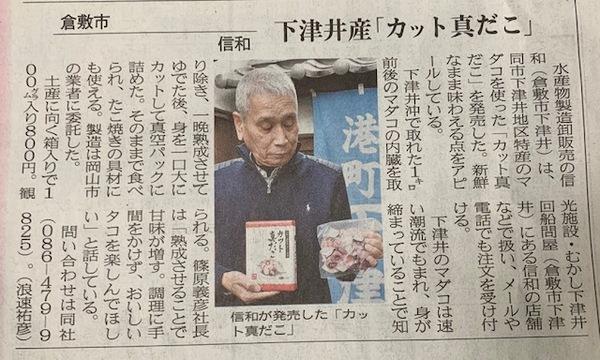 今日の山陽新聞