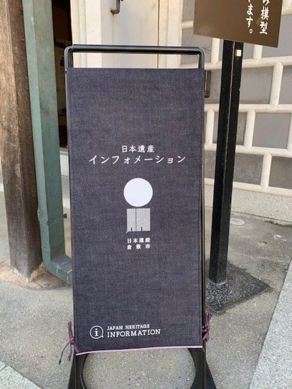 日本遺産のまち倉敷