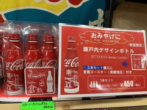 瀬戸内・コカ・コーラ