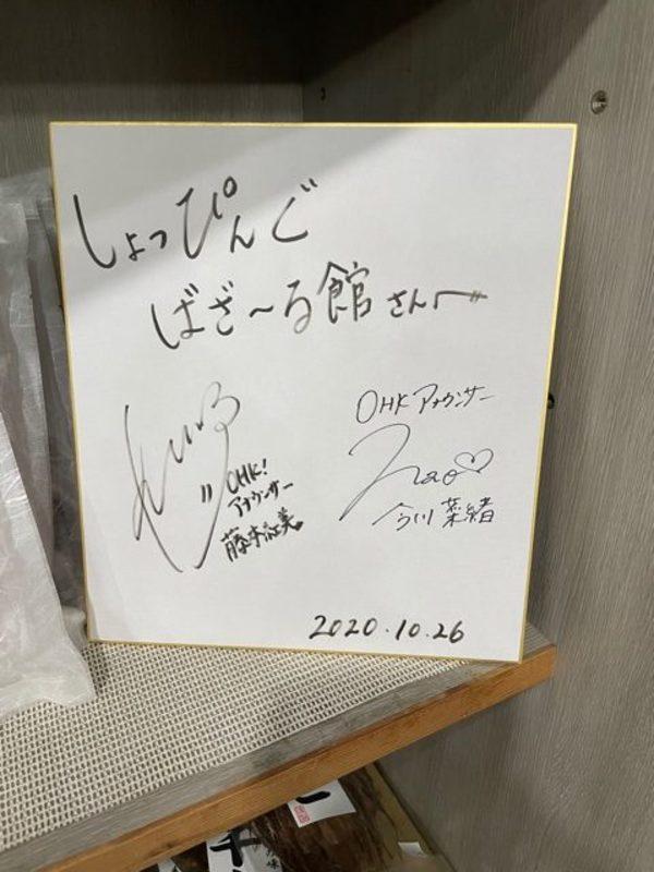 OHK11月28日(土)放送