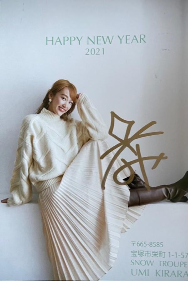 希良々うみさん・星咲希さん・年賀状貰ったよ。